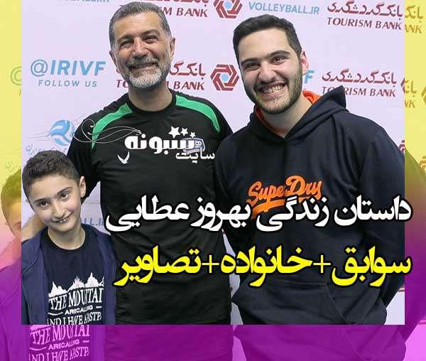 بیوگرافی بهروز عطایی سرمربی تیم ملی والیبال ایران و همسر و فرزندانش + عکس