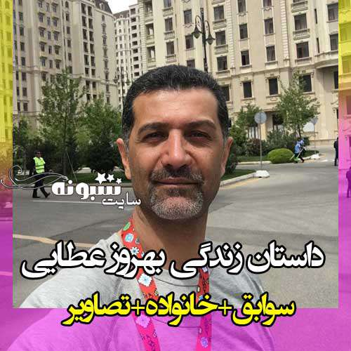 بیوگرافی بهروز عطایی سرمربی تیم ملی والیبال ایران + عکس
