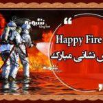 12 متن تبریک روز آتش نشان به انگلیسی و ترجمه فارسی +عکس استوری