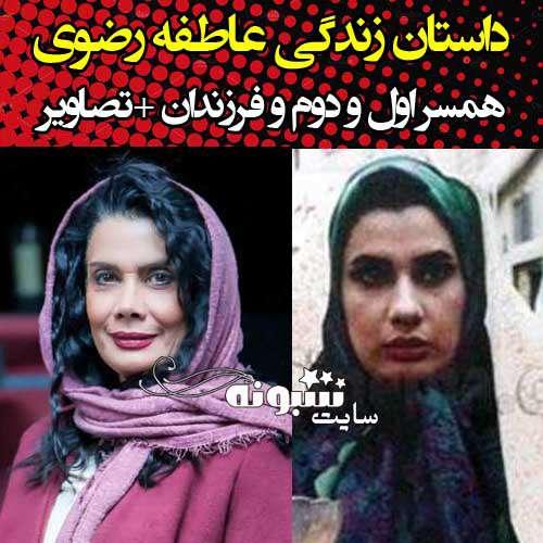 بیوگرافی عاطفه رضوی بازیگر و عکس جوانی و عکس جدید