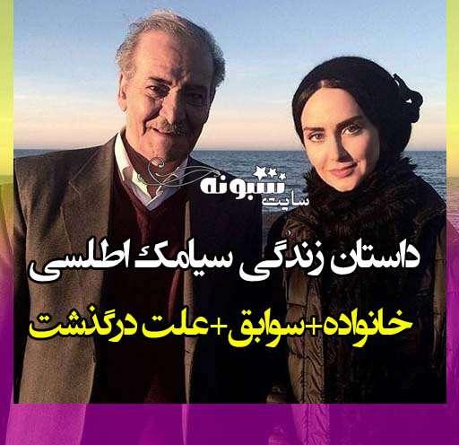 بیوگرافی سیامک اطلسی بازیگر و همسرش و فرزندان +عکس و اینستاگرام