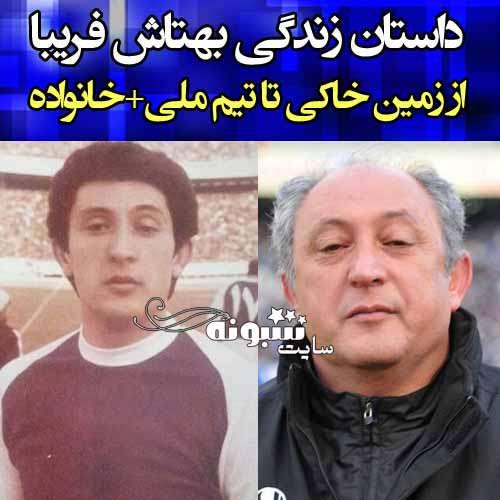 بیوگرافی بهتاش فریبا بازیکن سابق استقلال و همسر و فرزندانش +عکس جوانی و جدید