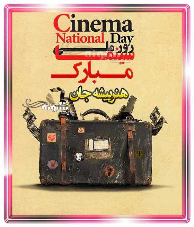 متن تبریک روز سینما 1400 مبارک به عشقم و همسرم و رفیقم و دوستم +عکس نوشته استوری و پروفایل و تصاویر