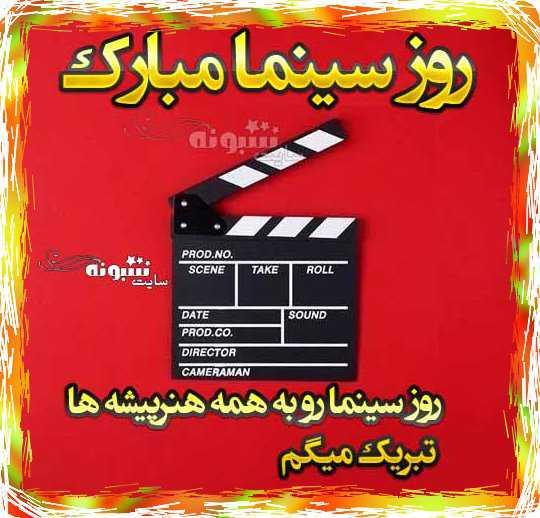 متن تبریک روز سینما 1400 مبارکبه عشقم و همسرم و رفیقم و دوستم +عکس نوشته استوری و پروفایل و تصاویر