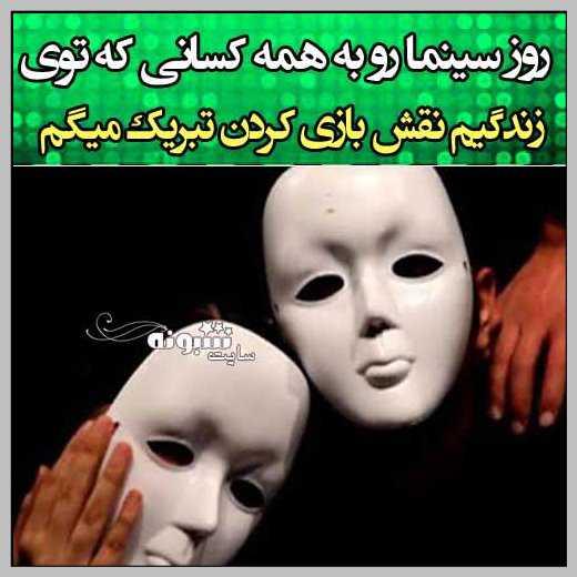 متن تبریک روز سینما 1400 مبارک +عکس نوشته استوری و پروفایل و تصاویر