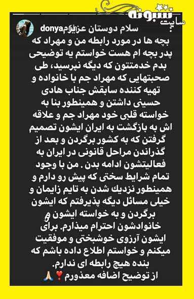 بازگشت مهراد جم به ایران دنیا جهانبخت سینگل مام شد +عکس استوری
