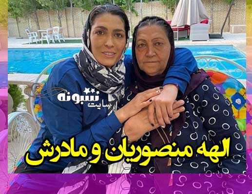 بیوگرافی الهه منصوریان وووشو کار و مادرش +عکس و اینستاگرام