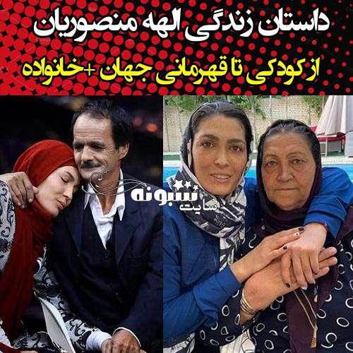 بیوگرافی الهه منصوریان وووشو کار و پدر و مادر خواهران منصوریان +عکس و اینستاگرام