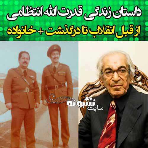 بیوگرافی قدرت الله انتظامی (نقش گروهبان حیدری در صمد) +همسر و درگذشت