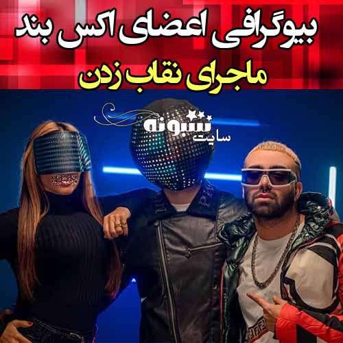 بیوگرافی اکس بند و علت ماسک زدن اعضای گروه اکس بند +عکس