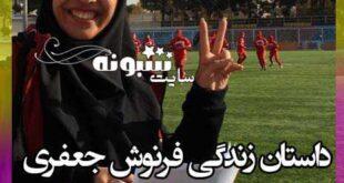 بیوگرافی فرنوش جعفری گزارشگر فوتبال و همسرش +عکس و اینستاگرام