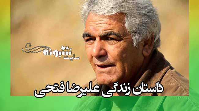 بیوگرافی علیرضا فتحی بدلکار پیشکسوت و همسرش +درگذشت و عکس