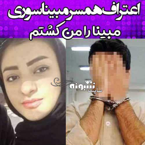 همسر مبینا سوری کیست اعتراف به قتل مبینا سوری +عکس