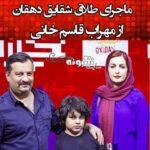 علت طلاق شقایق دهقان و مهراب قاسم خانی +فیلم اعتراف در کافه آپارات