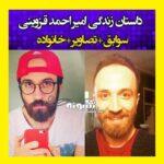 بازیگر نقش حافظ در سریال هم سایه کیست +بیوگرافی و عکس جنجالی