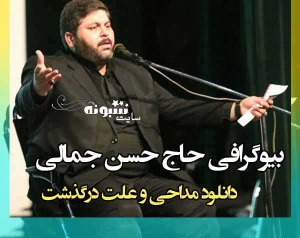 بیوگرافی حاج حسن جمالی مداح و همسرش +علت درگذشت و دانلود مداحی