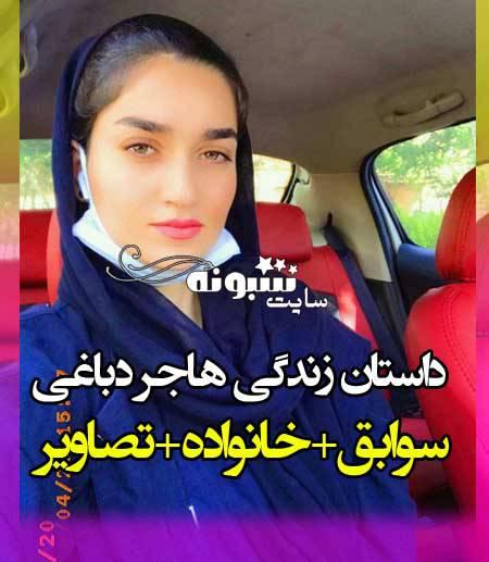 بیوگرافی هاجر دباغی فوتبالیست تیم ملی فوتبال بانوان و خانواده +عکس