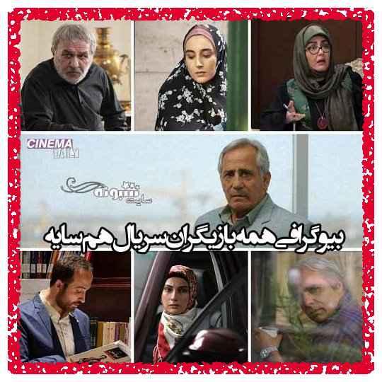 اسامی بازیگران سریال هم سایه +بیوگرافی و عکس و داستان