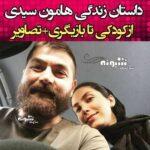 بیوگرافی هامون سیدی و همسرش برادر هومن سیدی +عکس و اینستاگرام