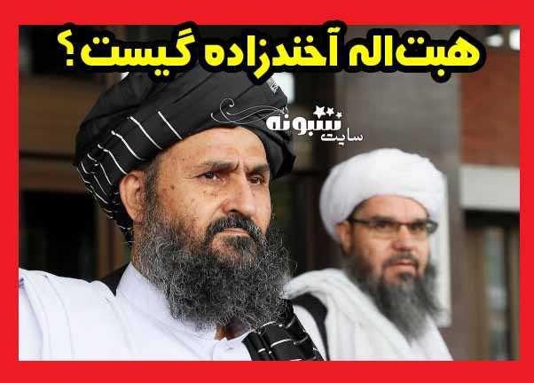 بیوگرافی هیبت الله آخوندزاده (آخندزاده) رهبر طالبان و همسر و فرندان +عکس