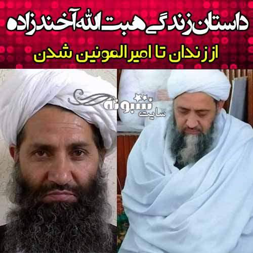 بیوگرافی هیبت الله آخوندزاده (آخندزاده) رهبر طالبان و همسر و فرزندان +عکس
