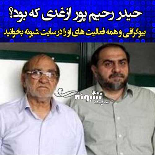 بیوگرافی حاج حیدر رحیم پور ازغدی و فرزندانش کیست +علت درگذشت