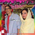 بیوگرافی فرهاد جم و همسرش  ژینوس تقی زاده + همسر اولش و عکس
