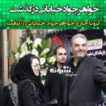 درگذشت خواهر جواد خیابانی بر اثر کرونا +عکس و جزئیات