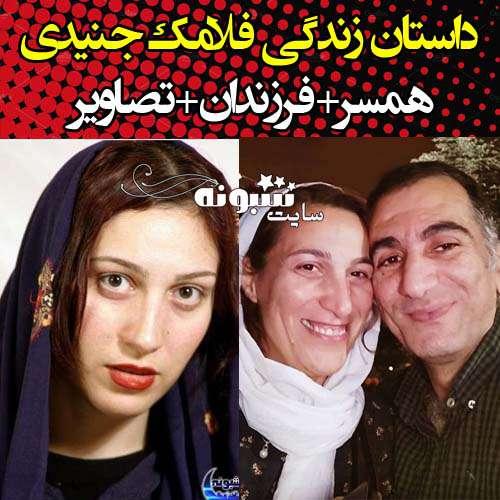 بیوگرافی فلامک جنیدی و همسرش آیدین پوری و فرزندانش +عکس و علت مهاجرت