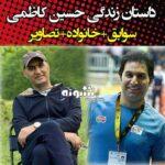بیوگرافی حسین کاظمی مربی والیبال +عکس و درگذشت و اینستاگرام