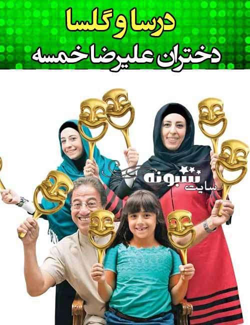 بیوگرافی دختران علیرضا خمسه (درسا و گلسا خمسه) +عکس