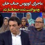 ماجرای کورپوس جناب خان خندوانه غیراخلاقی +واکنش ها به فیلم ادیت شده