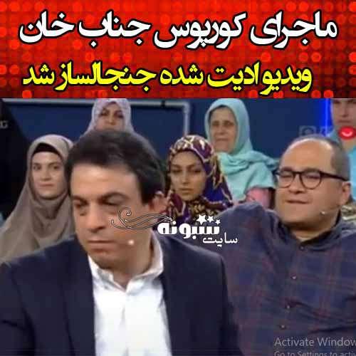 ماجرای کورپوس جناب خان خندوانه غیراخلاقی + واکنش ها به فیلم ادیت شده