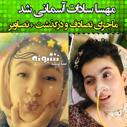 درگذشت و فوت مهسا سادات آقایی دوست (آسمانی شد) +عکس