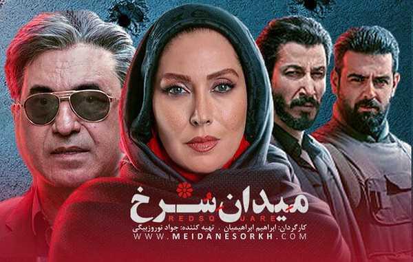 بیوگرافی بازیگران سریال میدان سرخ با نقش + عکس و داستان
