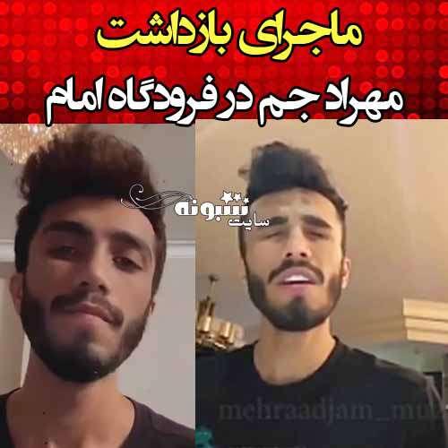 علت بازداشت مهراد جم در فرودگاه امام خمینی +علت دستگیری