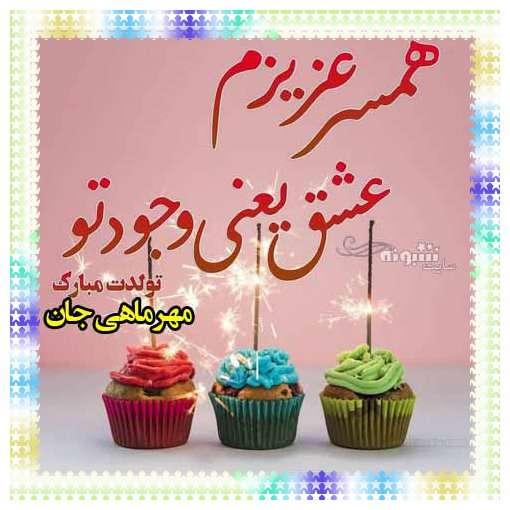 متن تبریک تولد همسر مهر ماهی و متولد مهر +عکس استوری و پروفایل همسر پاییزی ام تولدت مبارک