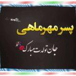 متن تبریک تولد پسر مهر ماهی و متولد مهر +عکس نوشته استوری و پروفایل
