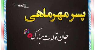 متن و پیام تبریک تولد پسر مهر ماهی + عکس نوشته استوری و پروفایل و تصاویر پسر مهر ماه