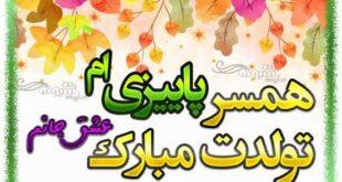 متن تبریک تولد همسر مهر ماهی و متولد مهر +عکس استوری و پروفایل