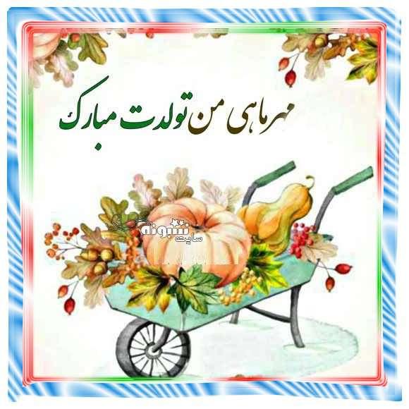 مهر ماهی جان تولدت مبارک (عکس استوری و پروفایل و عکس نوشته)