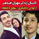 بیوگرافی مهران ضیغمی بازیگر و همسرش +عکس از کودکی و جدید و اینستاگرام