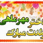 متن تبریک تولد دختر مهر ماهی و متولد مهر +عکس نوشته استوری و پروفایل