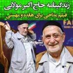 بیوگرافی حاج اکبر مولایی مداح و فیلم مداحی برای هایده و مهستی