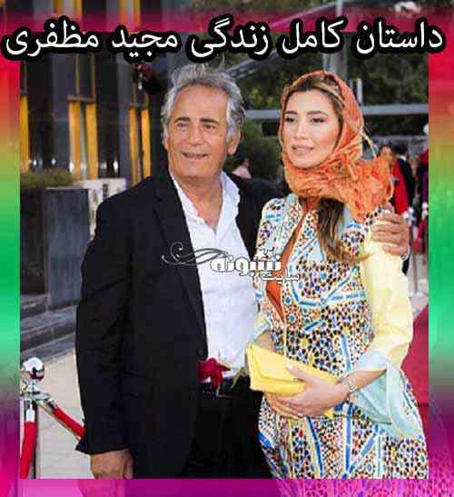 بیوگرافی مجید مظفری و دخترش