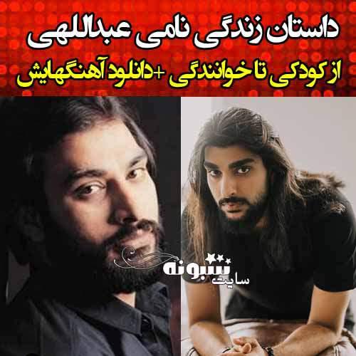 بیوگرافی نامی عبداللهی پسر ناصر عبداللهی +عکس و دانلود آهنگ و اینستاگرام
