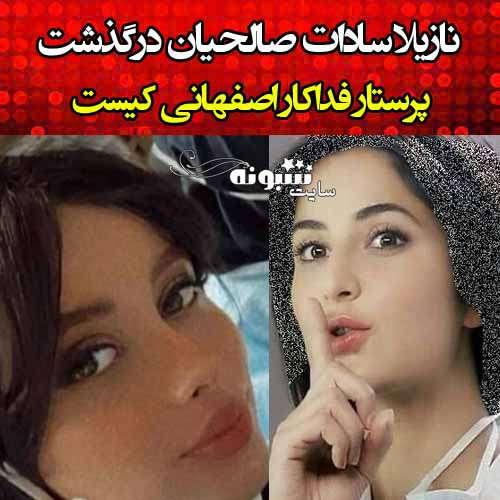 بیوگرافی نازیلا سادات صالحیان پرستار اصفهانی +عکس درگذشت و اینستاگرام