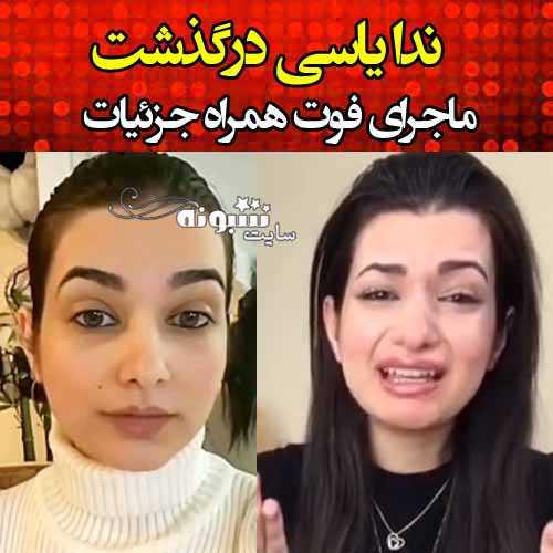 ندا یاسی درگذشت و علت فوت و درگذشت ندا یاسی +عکس