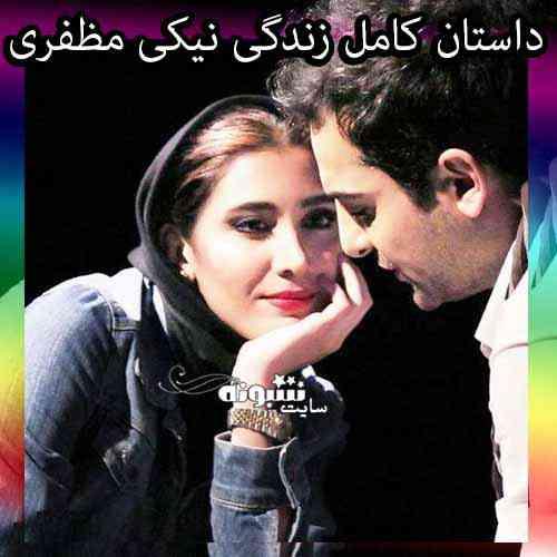 بیوگرافی نیکی مظفری و همسرش