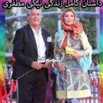 بیوگرافی نیکی مظفری و همسرش + عکس و اینستاگرام و ویکی پدیا